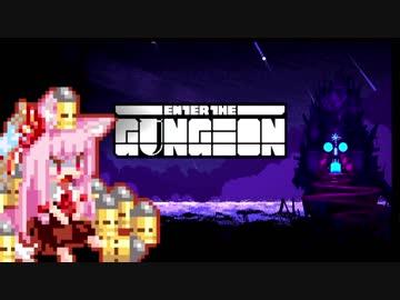 【Enter the Gungeon】疾走する茜ちゃん 対消滅極大反応編