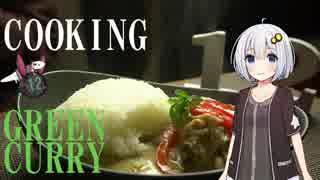【VOICEROIDキッチン】グリーンカレー【紲星あかり】