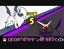 【ポケモンUSM】DCDがポケモン界を行く平成ーヘイセイー2 p...