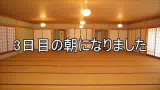 迫真人狼部・生の裏技② Part3