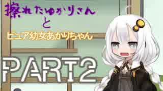 擦れたゆかりさんとピュア幼女あかりちゃん PART2【VOICEROID劇場】