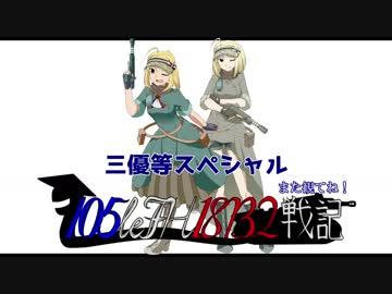 【WoT】105leFH18B2戦記 その54【三優等スペシャル回】