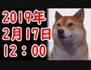 【2月17日】「民主党政権時代の日本は韓国並の駄目国家だった」専門家が数値で証明!出演者から称賛の嵐(笑)他【カッパえんちょーRe】