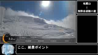 【ゆっくり】ポケモンGO 冬の蔵王山(熊野岳)攻略RTA (1:19:05)