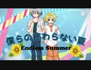 【KAITO & 鏡音レン】 僕らの終わらない夏 【オリジナル】