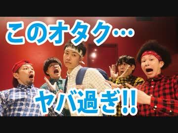 Otaku Danced Bikino Dance Wwww [Real Akiba Boys]