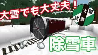 マイクラに除雪車!Minecraft-Snow Plow
