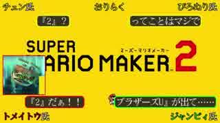 【日本人の反応】スーパーマリオメーカー2のPVをみんなで見よう