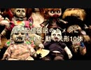 H TV)個人配信放送のカメラにとらえられた動く人形10体