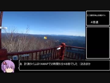 Myojinyama RTA Milk Rock Route Reference Record 2:05:48