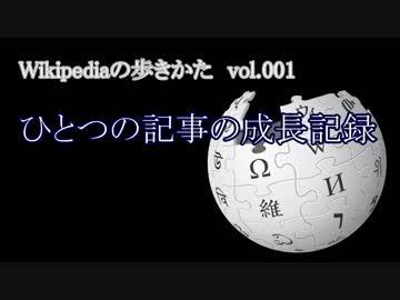 【Wikipediaの歩きかた】 ひとつの記事の成長記録