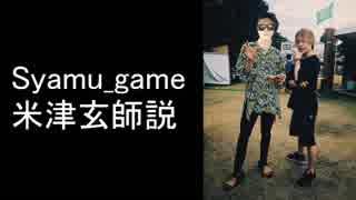 Syamu_game 米津玄師説