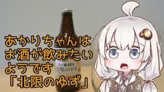 あかりちゃんはお酒が飲みたいようです「北限のゆず」