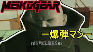 【実況】新米女隊員がはじめてのメタルギア2-MGS2-(14)