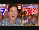 【日本語字幕】医者が見る はたらく細胞 7話 (最初から講義マックスだぜ) 外国人の反応