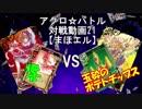 【アクロ☆バトル】まほエル 魔法決闘第21回戦目【対戦動画】