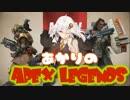 【VOICEROID】あかりのApex Legends part1【紲星あかり実況】
