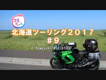 [Ninja1000] Hokkaido Touring 2017_Day 9