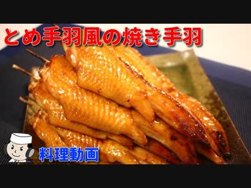 Grilled chicken wings of chicken wings ♪