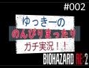ゆっきーの『BIOHAZARD RE:2』のんびりまったりガチ実況 #002