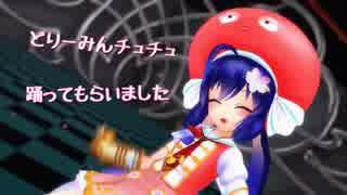 【MMD】どりーみんチュチュ【音街桜】