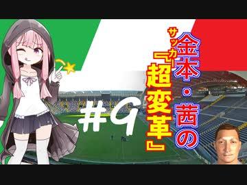 【FM2019】金本・茜のサッカー『超変革』#9