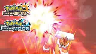 【ポケモンUSM】最強トレーナーへの道Act3