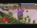 【Stonehearth】 姉妹で砂漠を開拓せよ #20 【VOICEROID 琴葉茜・葵実況プレイ 】