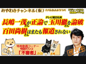 Kazushige NAGASHIMA refuted Toru TAMAGAWA on a legitimate opinion. Naoki Momota is not reported again | Miyawaki Channel #364