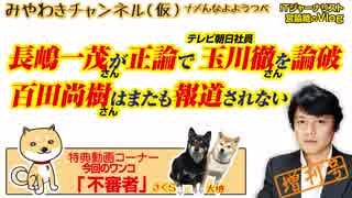 長嶋一茂が正論で玉川徹を論破。 百田尚樹はまたも報道されない|みやわきチャンネル(仮)#364