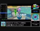 【RTA】スーパーマリオオデッセイ 100% 11時間46分31秒 【ゆっくり解説】 Part4
