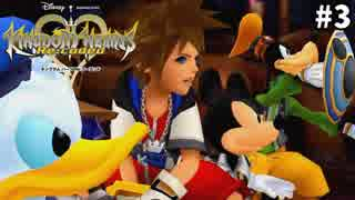【実況】KINGDOM HEARTS Re:coded HD版 実