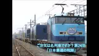 ご注文は名列車ですか?第24羽「日本最速