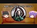 三国志珍人物伝 第十四回「臧覇」前編【ゆっくり解説】