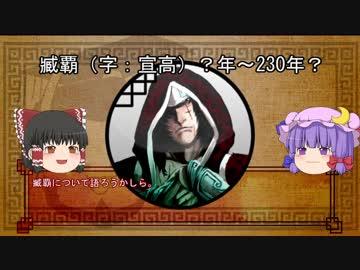 "Sangokushi Jinshi Monoden The Fourteenth ""Han"" Part 1 [Slowly Explanation]"