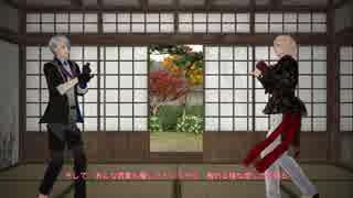 【MMD刀剣乱舞】メーベル【山姥切長義/南泉一文字】