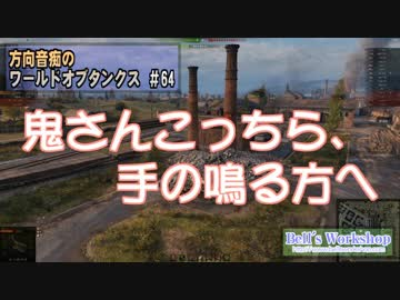 【 WoT 】 World of Tanks of direction sound disorder Part 64 【 Slowly live 】
