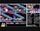 【ゆっくり実況】ロックマンエグゼ5をほぼP・Aでクリア 番外編3話