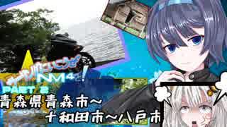ツーリングに行こうぜ、NM4と!part2(終) 青森県青森市~十和田市~八戸市
