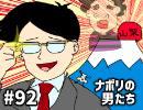 [会員専用]#92 いきなりゲスト!ロウの山梨いいとこ100選!