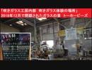 「吹きガラス工房内部 吹きガラス体験の場所」 2018年12月で閉鎖されたガラスの里 トーホービーズ 営業終了直前 広島
