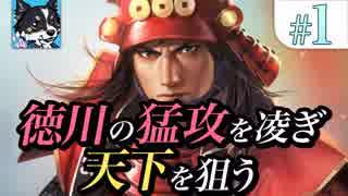 #1【超級 信長の野望・大志PK 関ヶ原の戦