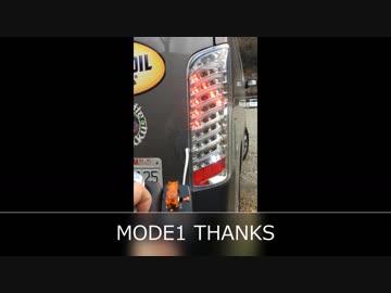 ヴァレンティ大改造 日産キャラバン用 VALENTI LEDテールランプを電光掲示板にしてみた