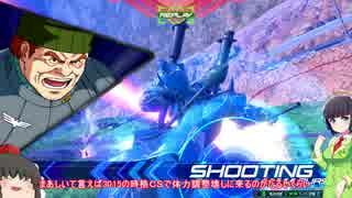 【EXVS2】ゆっくりセイカさんは滅びゆく機体と共にpart3