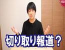 桜田五輪相の「ガッカリ」発言はマスコミ