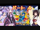 【VOICEROID実況】ゆかり、ウナ、きりたんのロックマン4 普通にプレイ&縛りプレイpart4