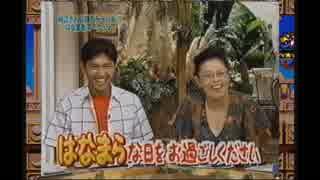 柴田理恵がカービィのBGMに合わせて番組名
