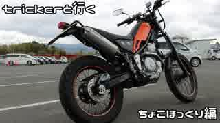 トリッカーと行く【永寿堂】XG250