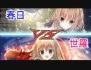 【Z/X対戦動画】エンジョイ!ノスフェラトゥ 春日VS世羅【琴葉姉妹】