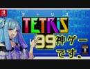 【TETRIS99】少女葵の超適当バトロワテトリス【VOICEROID実況プレイ】